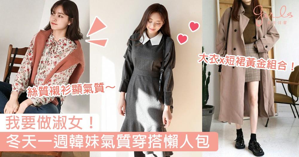 我要做淑女!冬天一週韓妹氣質穿搭懶人包,活用衣櫃單品打造知性優雅新造型!