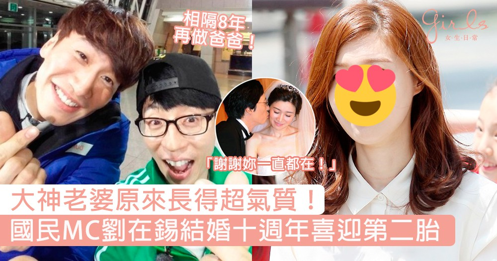 大神老婆原來長得超氣質!45歲國民MC劉在錫結婚十週年再當爸爸,愛妻號公開放閃:謝謝妳一直都在!