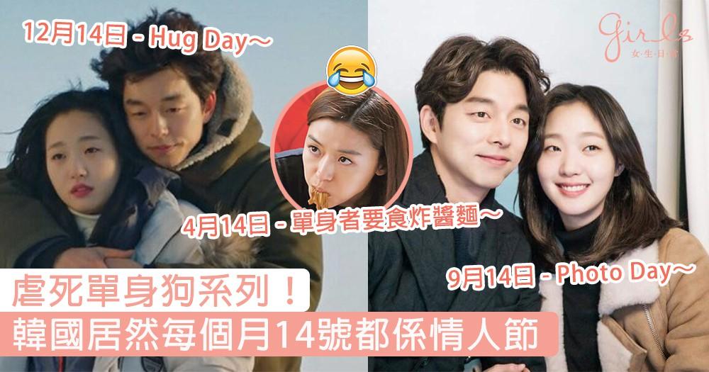 虐死單身狗系列!韓國居然每個月14號都係情人節,單身網民:唔想面對嘅殘忍事實!