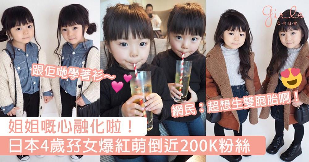 姐姐嘅心融化啦!ig分享時尚穿搭日常萌倒近200K粉絲,令人有生雙胞胎的衝動啊~