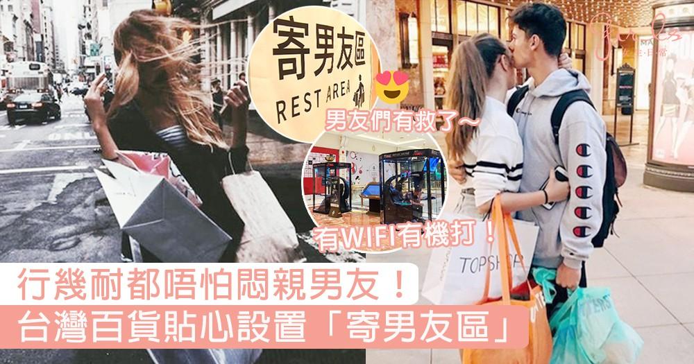 行幾耐都唔怕悶親男友!台灣百貨貼心設置「寄男友區」,有wifi有機打男友們直呼:這是貼心德政!