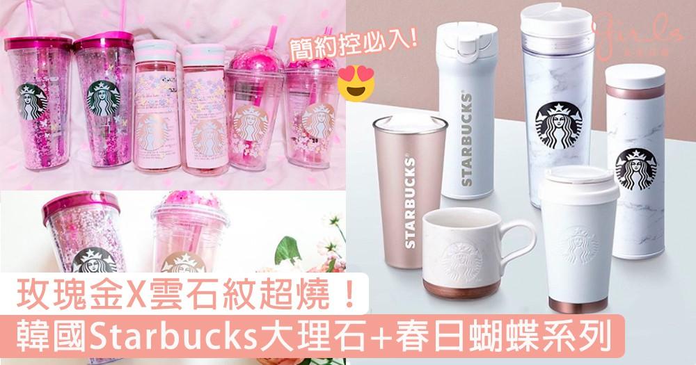 玫瑰金X雲石紋超燒!韓國Starbucks大理石+春日蝴蝶系列新杯,這一波完全正中簡約控的心~