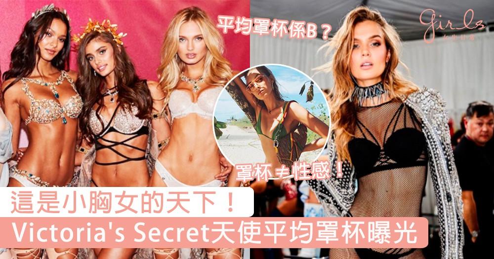 這是小胸女的天下我現在相信了!Victoria's Secret天使平均罩杯曝光,完美證明胸部從來不是性感關鍵!