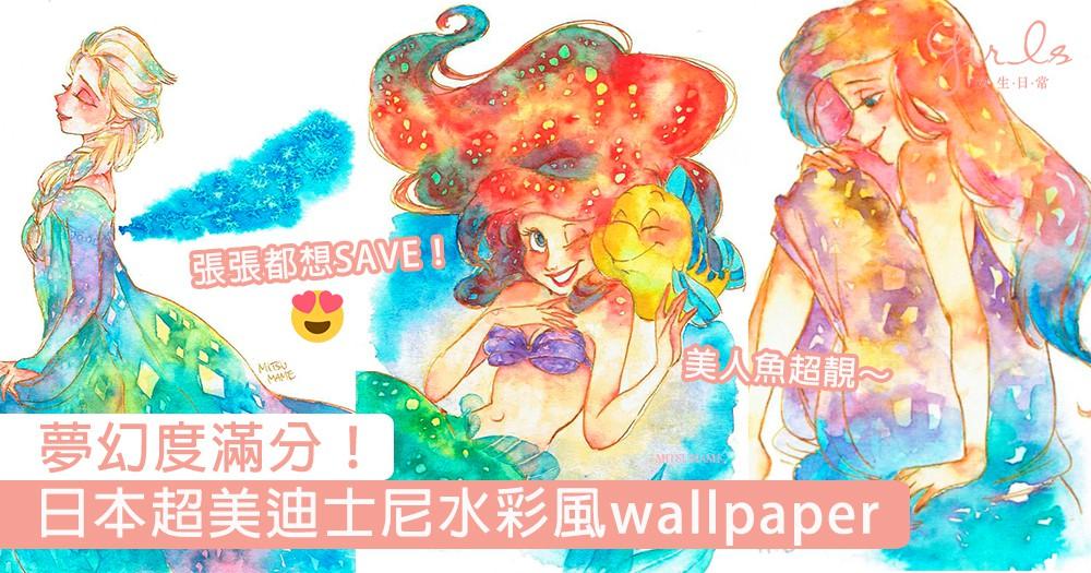 夢幻度滿分!日本超美迪士尼水彩風wallpaper,細膩暈染+柔美配色帶你遊走夢幻唯美國度!