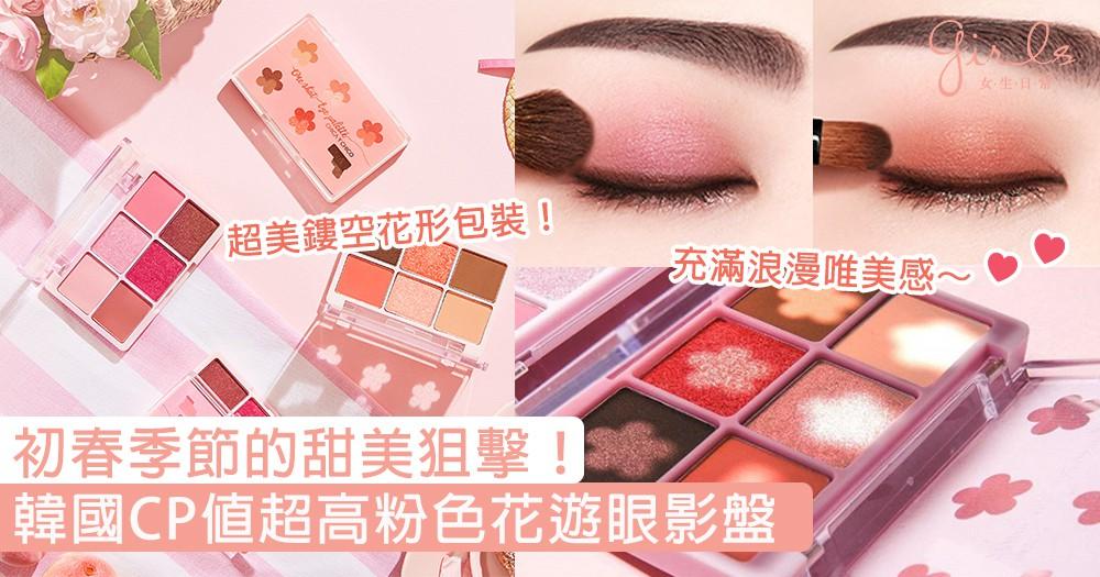 初春季節的甜美狙擊!韓國推CP值超高粉色花遊眼影盤,浪漫花海讓人怦然心動!
