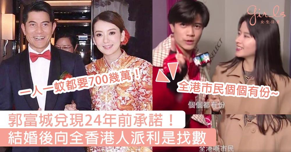 郭富城兌現24年前承諾!結婚後向全香港人派利是找數,網民:「一人一蚊都要派700幾萬!」