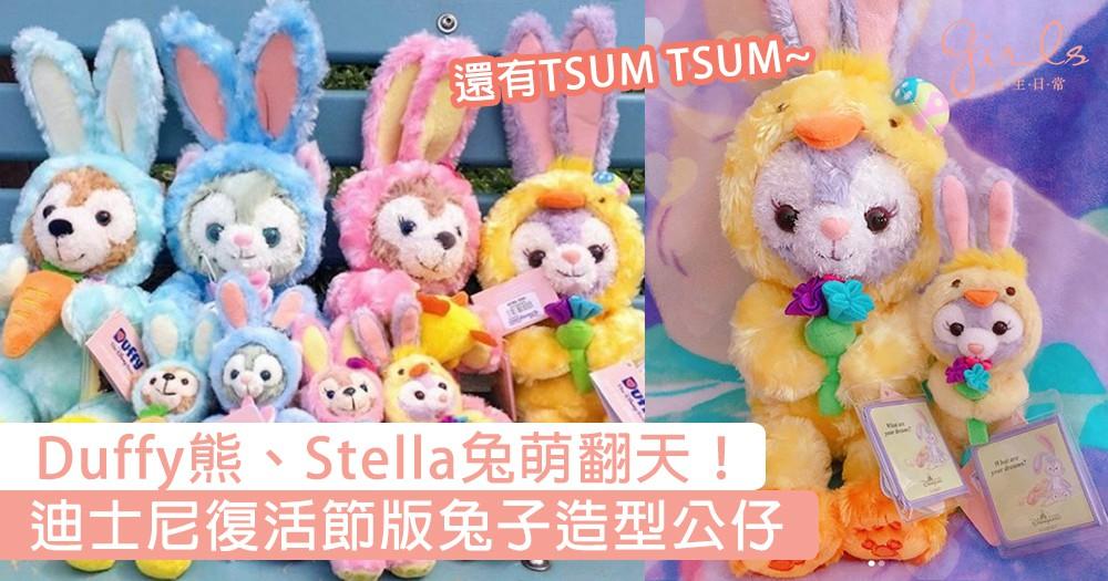 Duffy熊、Stella兔萌翻天!迪士尼復活節版兔子造型公仔+TSUM TSUM,趕緊把它們抱回家處理!