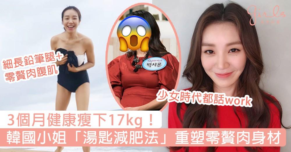 3個月瘦下17kg!韓國小姐「湯匙減肥法」重塑細長鉛筆腿、零贅肉腹肌,少女時代都認證方法超work~