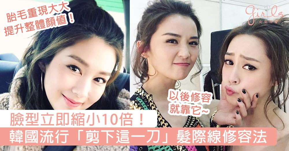 臉型立即縮小10倍!韓國流行「剪下這一刀」髮際線修容法,胎毛重現就能大大提升整體顏值!