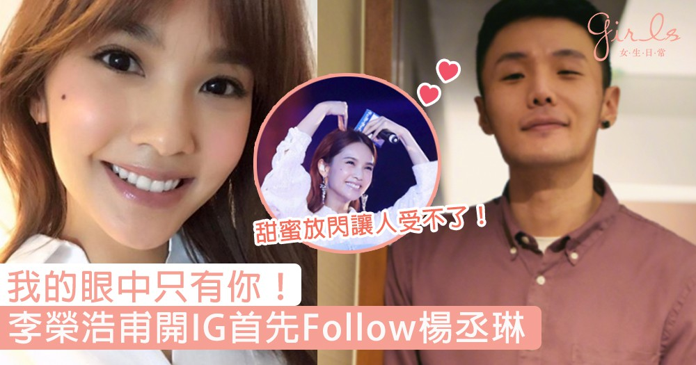 我的眼中只有你!李榮浩甫開IG首先Follow楊丞琳,甜蜜互動讓粉絲忍不住頻頻催婚!