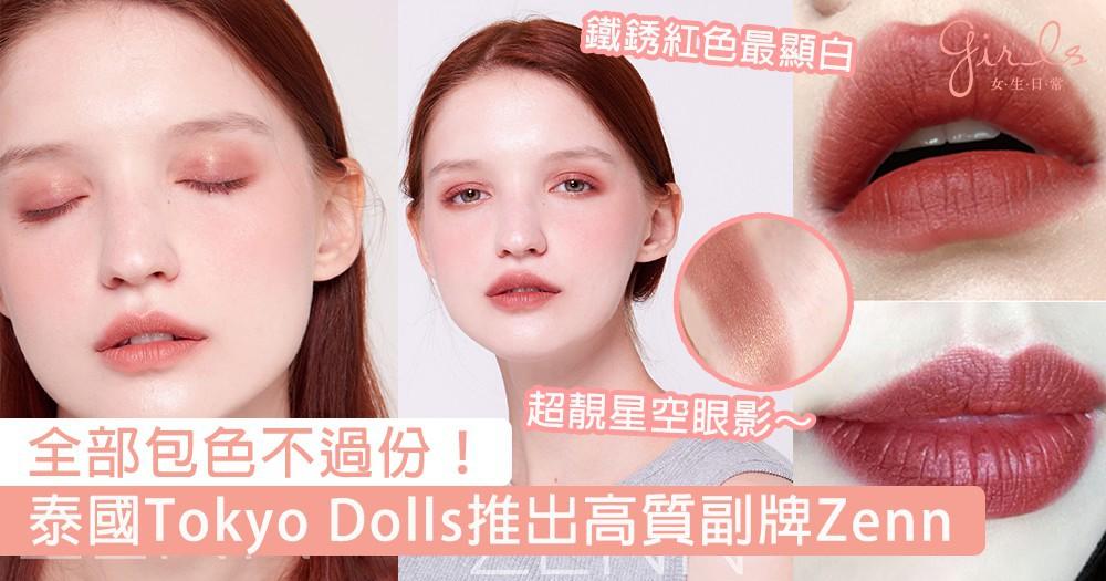 全部包色不過份!泰國Tokyo Dolls推出高質副牌Zenn,灰調偏棕的乾燥玫瑰色會不會太美了!