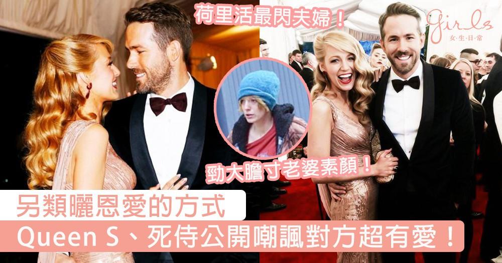 荷里活最閃夫婦!Blake Lively和Ryan Reynolds相愛相殺,這樣另類曬恩愛的方式太可愛了~