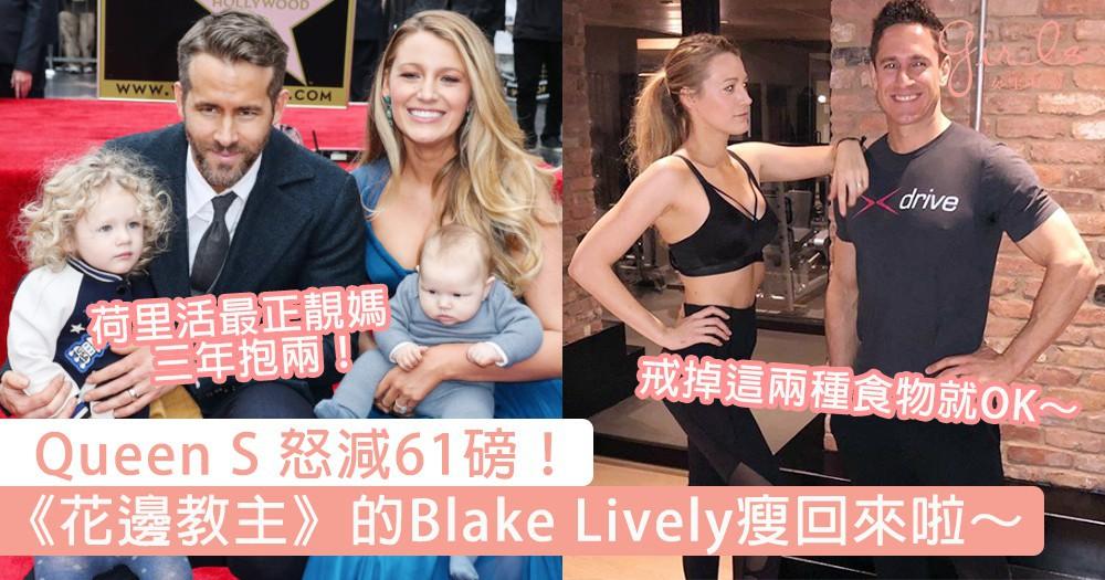 最正美媽怒減61磅!《花邊教主》的Blake Lively瘦回來了,戒掉這兩種食物就能瘦成Queen S!