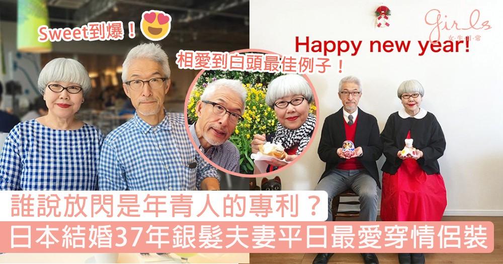 誰說放閃是年青人的專利?日本結婚37年銀髮夫妻平日最愛穿情侶裝,一起手牽著手相愛到白頭~