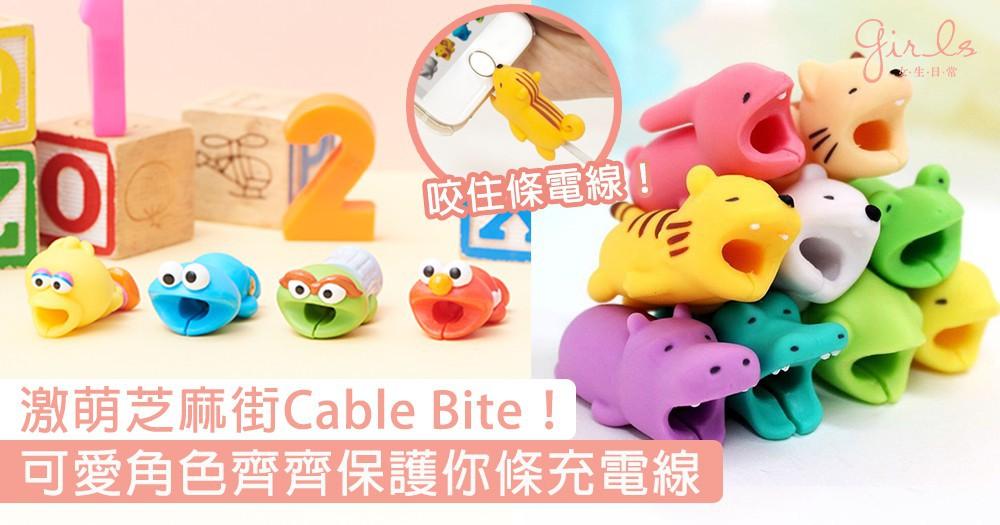 激萌芝麻街Cable Bite!Elmo、Cookie Monster齊齊咬住你條充電線,仲有超多可愛動物選擇〜