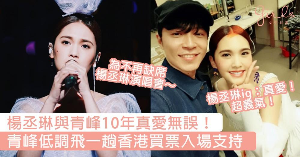 有一種友情叫「楊丞琳與青峰」!青峰缺席台北場演唱會,低調飛一趟香港買票進場支持楊丞琳~