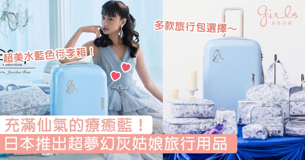 充滿仙氣的療癒藍!日本推出超夢幻灰姑娘旅行用品,帶著絕美的公主藍行李箱去旅行穩賺回頭率!