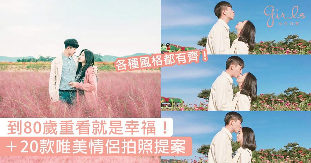 你們是搞笑風還是唯美風CP?+20款情侶拍照提案,到80歲後重看就是幸福〜