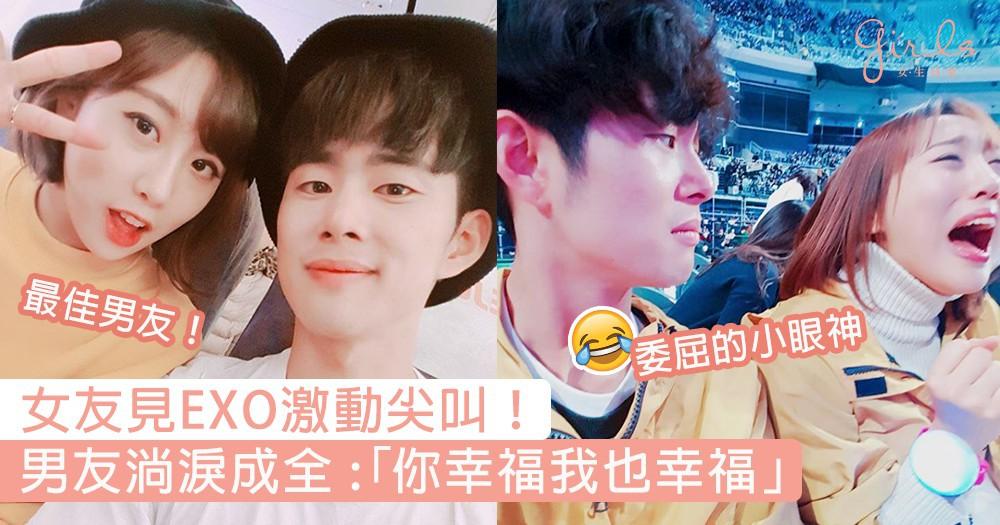 韓國最佳男友實例!女友見EXO激動尖叫,男友一旁淌淚成全:「你幸福我也幸福」
