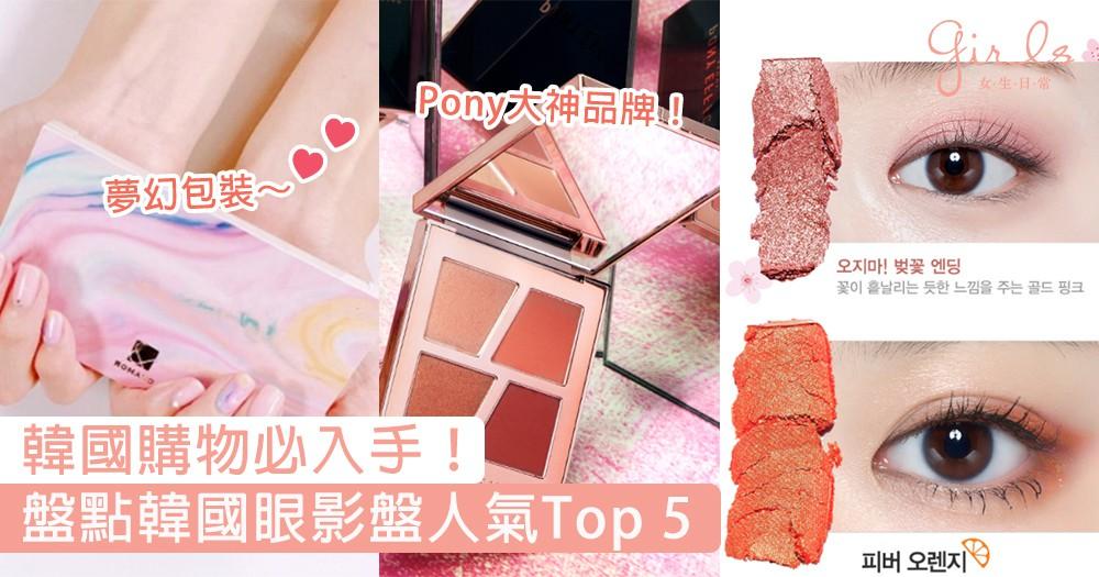 韓國購物必入手!盤點韓國眼影盤人氣Top 5,超美選色及別緻包裝絕對不能錯過~