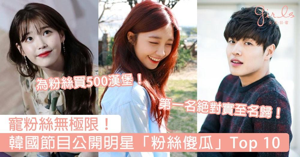 寵粉絲無上限!韓國節目公開明星「粉絲傻瓜」Top 10排名,第一名絕對實至名歸!