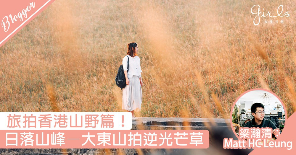 【旅拍香港-日落山峰-大東山】