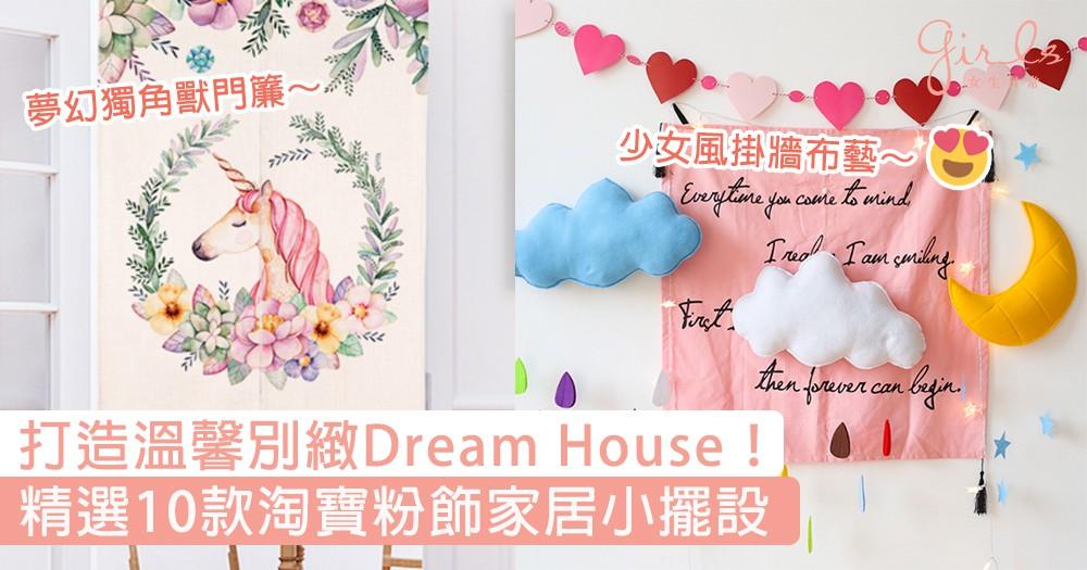 打造溫馨別緻Dream House!精選10款淘寶家居小擺設,不用花大錢也可以美觀地粉飾家中每個角落~