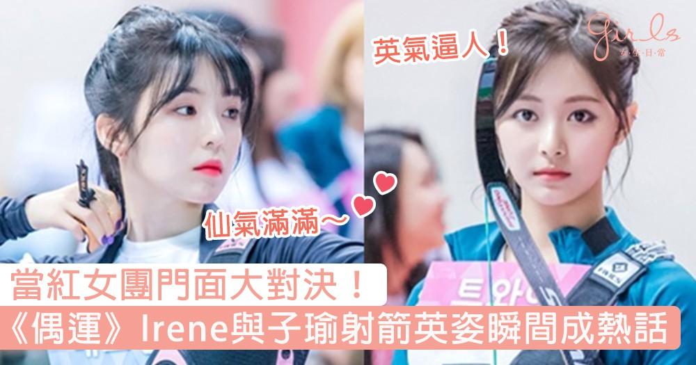 當紅女團門面大對決!偶像運動會Irene與子瑜射箭英姿瞬間成熱話,仙氣VS英氣你選哪一位?