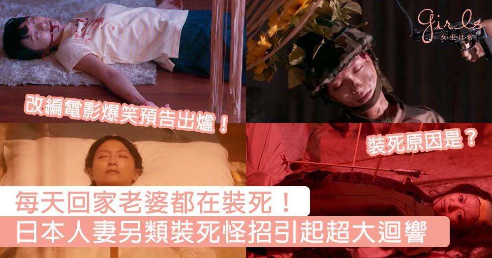每天回家老婆都在裝死!日本人妻另類裝死怪招盡出引起超大迴響,改編電影爆笑預告出爐~
