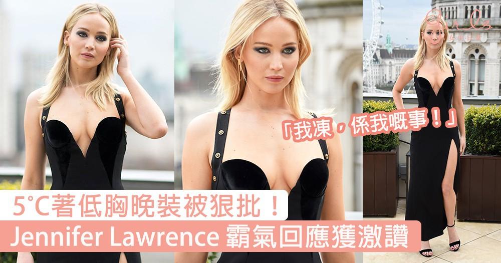 5°C著低胸晚裝被女權主義者狠批!Jennifer Lawrence霸氣回應:「我凍,係我嘅事!」
