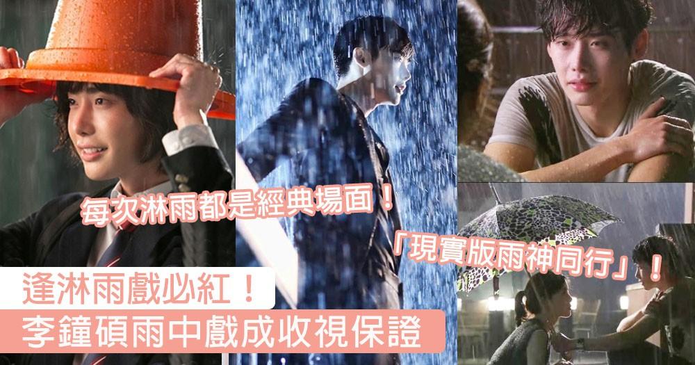 每場淋雨戲都是經典場面!李鐘碩雨中戲成收視保證,被粉絲笑稱「現實版雨神同行」!