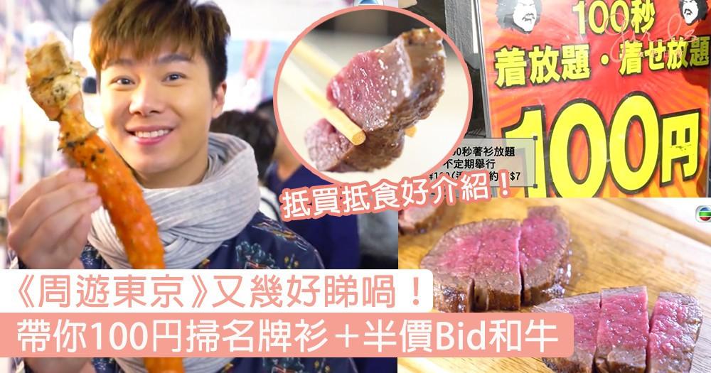 《周遊東京》抵買抵食好介紹!帶你100円掃名牌衫+半價Bid和牛,去埋和尚酒吧同寵物初詣〜
