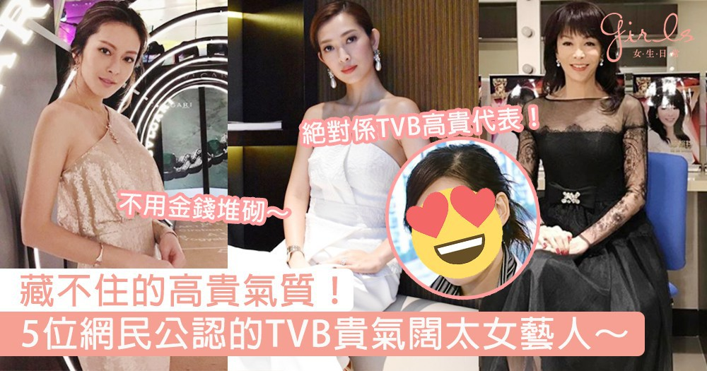 藏不住的高貴氣質!網民公認5位TVB貴氣闊太女藝人,離巢多年嘅佢絕對係TVB高貴代表!