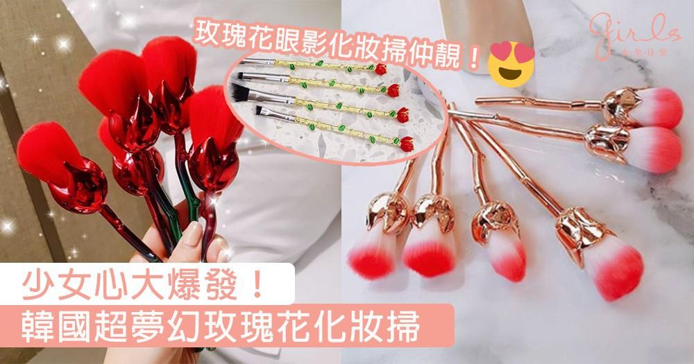 情人節送我這束就好了!韓國品牌玫瑰化妝掃華麗夢幻感滿分,收到這個比收真花更開心~