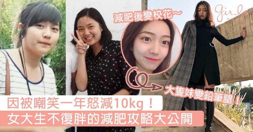 昔日透明人蛻變成女神!22歲女大生一年怒減10公斤成為校花級人物,不復胖的減肥攻略大公開~