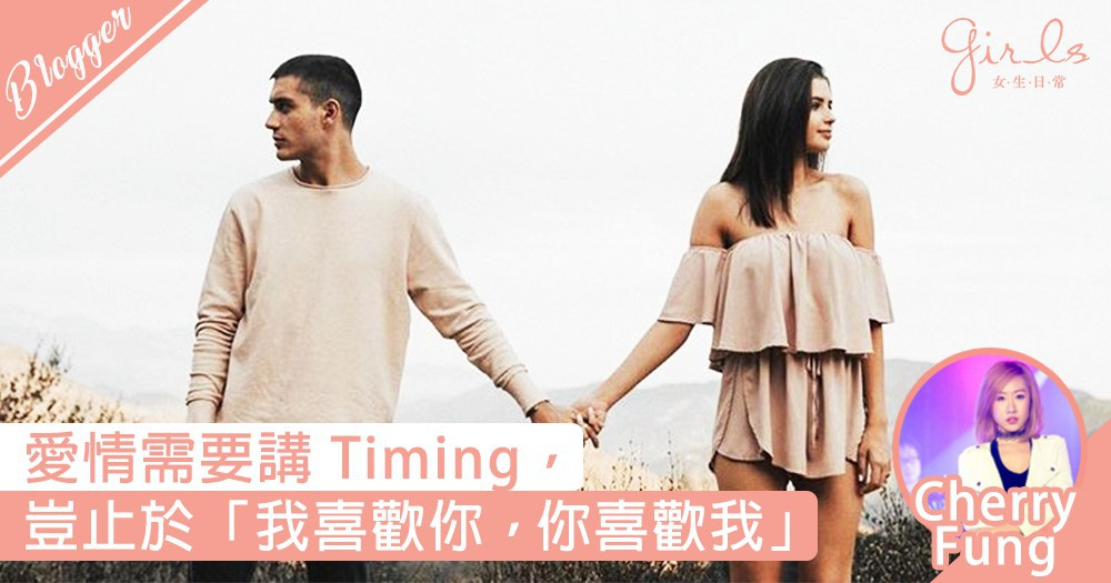 【隨筆-愛情需要講 Timing﹐豈止於「我喜歡你﹐你喜歡我」?】
