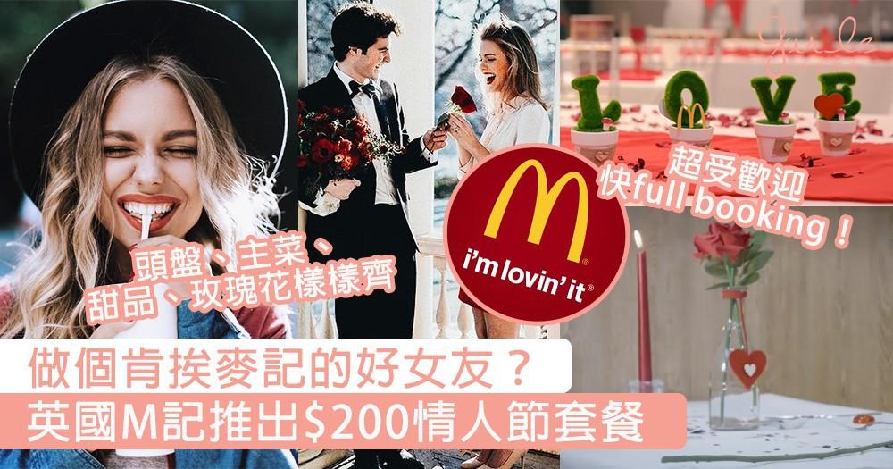 做個肯挨M記的好女友?英國M記推出情人節套餐,$200有齊頭盤、主菜、甜品和玫瑰花~