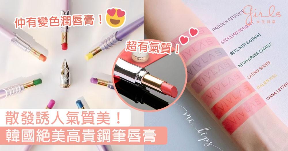 散發誘人氣質美!韓國絕美高貴鋼筆唇膏,女生難以抵抗的夢幻薰衣草色、粉櫻色包裝!