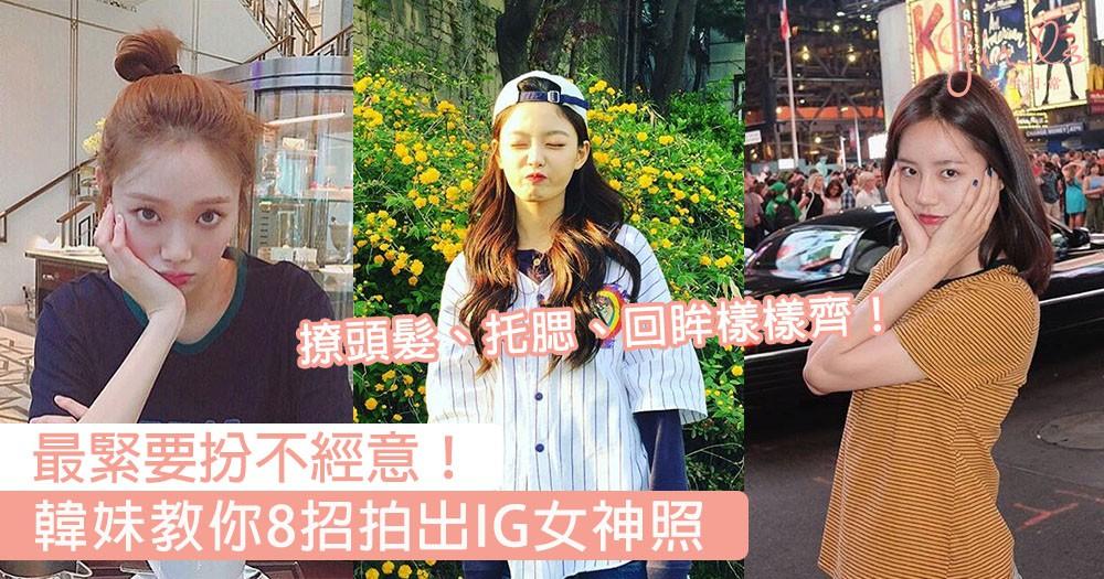 最緊要扮不經意!撩頭髮、托腮、回眸8招拍出韓國IG女神照,張張相Like數過千不是夢!