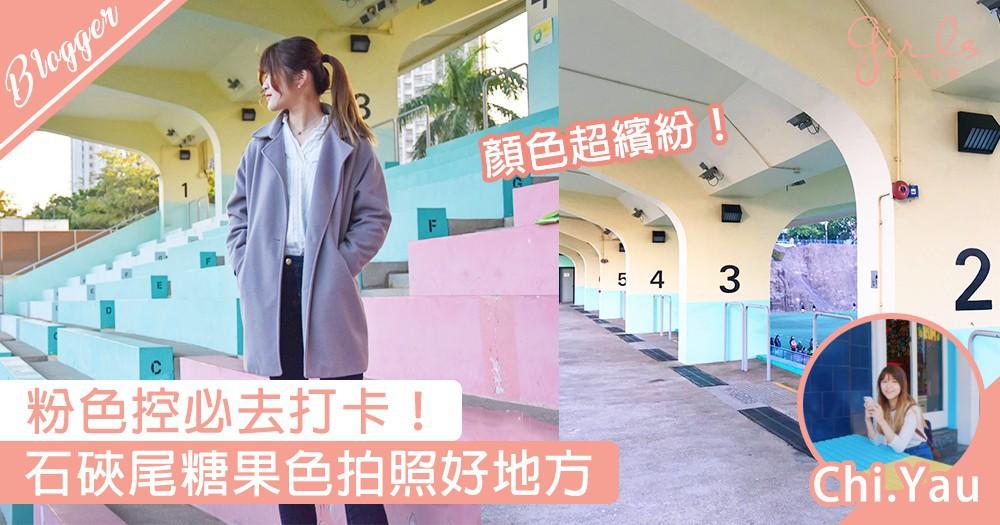 【粉色控注意!香港拍照好地方〜】