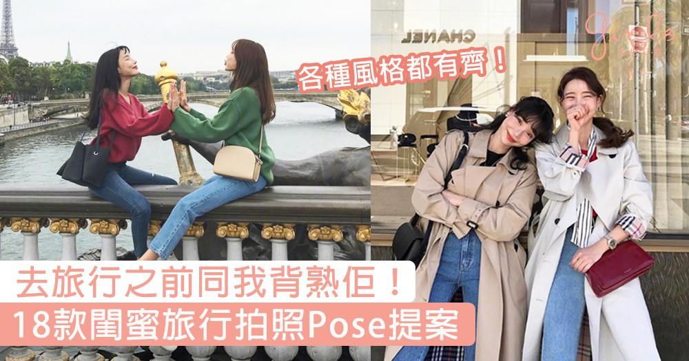 閨蜜限定!18款閨蜜旅行拍照Pose提案,出發前就先看看參考一下吧〜
