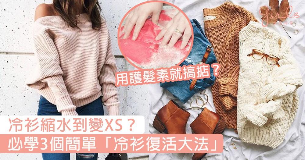 護髮素可以拯救縮水冷衫?即學3個「冷衫復活法」,冷衫縮水到XS都可以輕鬆搞掂〜