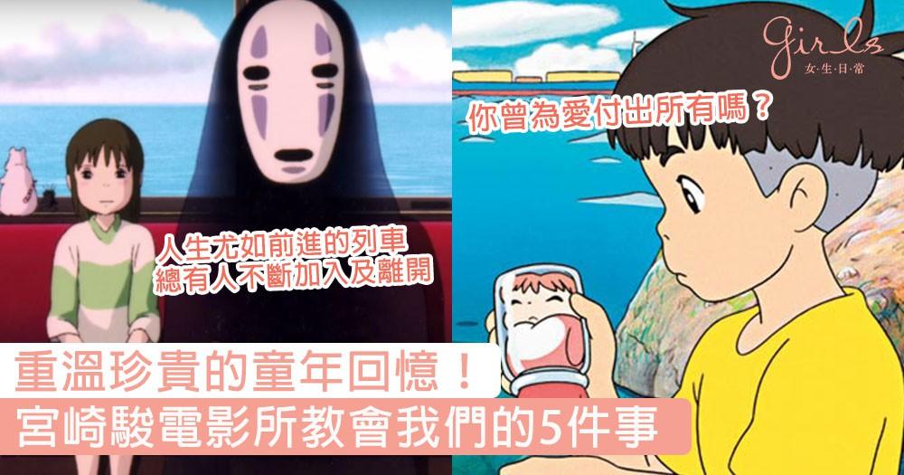 重溫珍貴的童年回憶!宮崎駿電影所教會我們的5件事,漫長的人生旅途總有讓你感到不捨的時候~