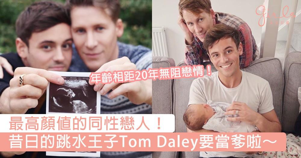 最高顏值的同性戀人!昔日的跳水王子Tom Daley要當爹啦,結婚不足一年喜獲愛情結晶品~