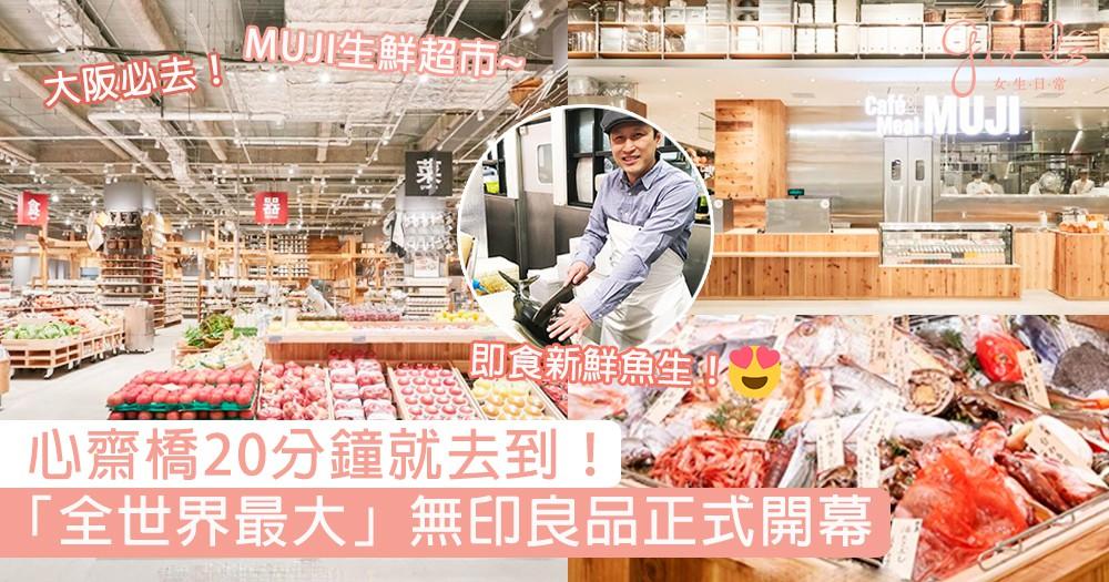 心齋橋20分鐘就去到!大阪必去「全世界最大」無印良品正式開幕,即食新鮮魚生、玉子燒超吸引!