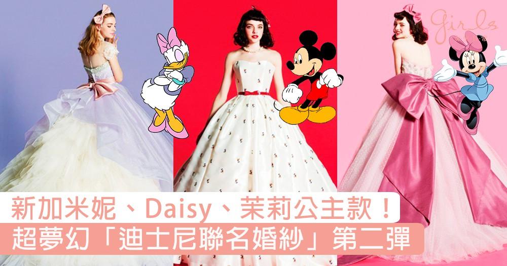 姐想嫁了!超夢幻「迪士尼聯名婚紗」第二彈,新加米妮、Daisy、茉莉公主款全部都美哭!