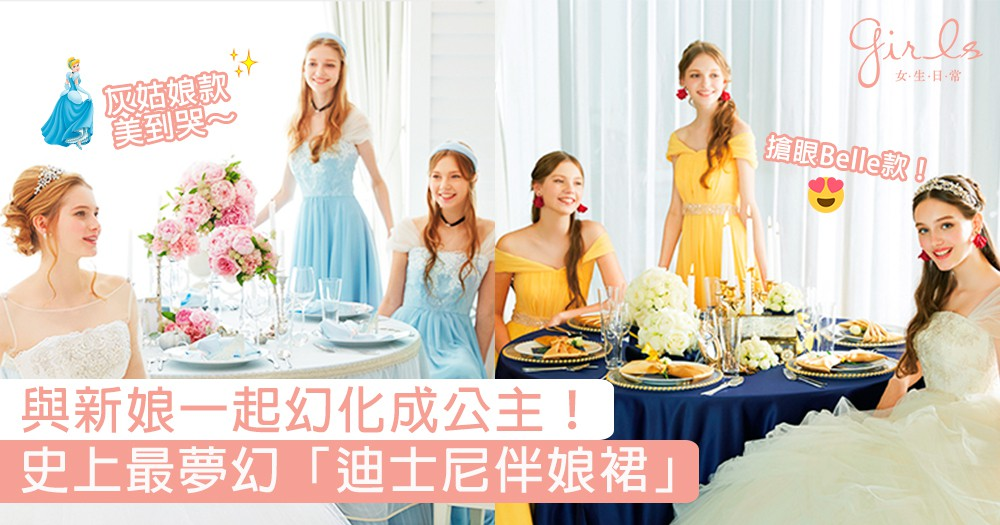 與新娘一起幻化成最美公主!史上最夢幻「迪士尼伴娘裙」,為了它我可以多做幾次姐妹啊!