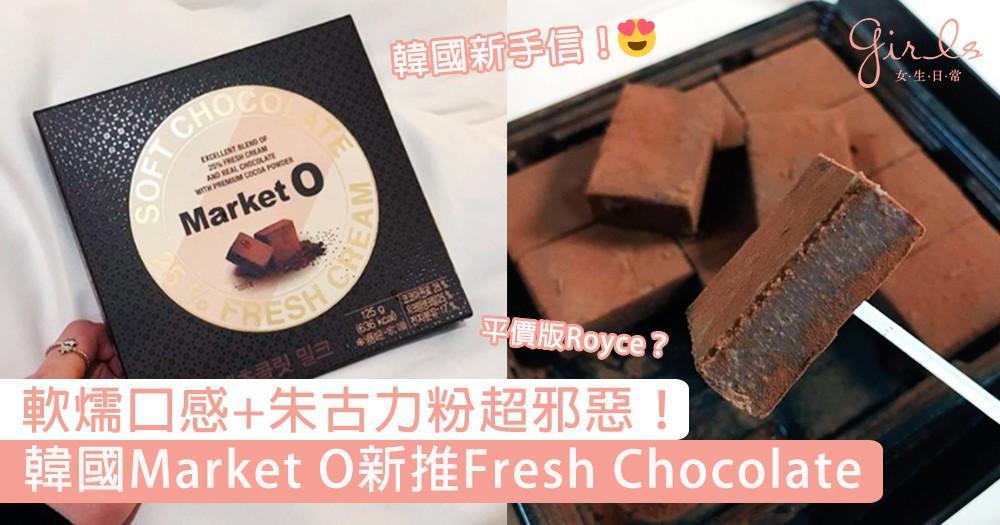 朱古力迷不行了!韓國Market O新推Fresh Chocolate,軟燸口感+朱古力粉超邪惡!