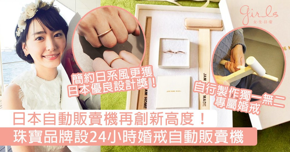 最新婚戒自動販賣機!日本珠寶品牌於澀谷區設置24小時婚戒自動販賣機,製作獨一無二的專屬婚戒超浪漫~