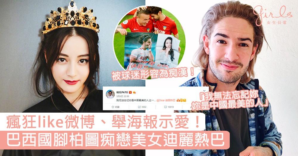 「我無法忘記妳,妳是中國最美的人」!巴西國腳柏圖痴戀迪麗熱巴,瘋狂like微博、賽後舉海報示愛!